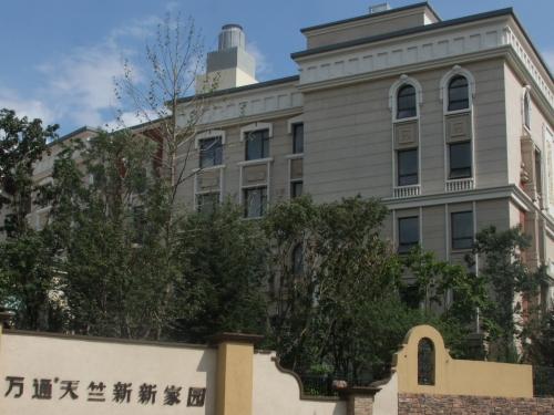 北京天竺新新家园福利院