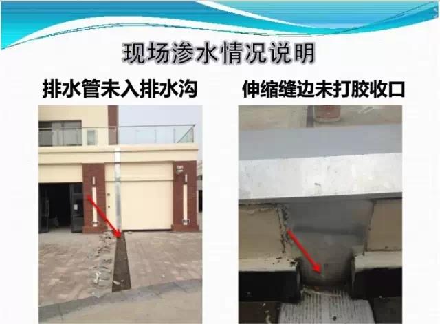伸缩缝排水槽易发生渗漏水部位