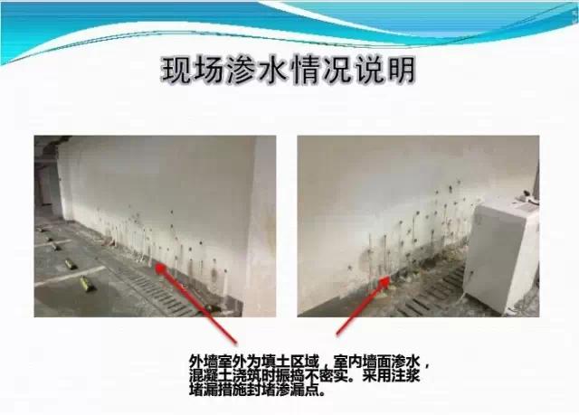 地下室渗漏水易发生部位