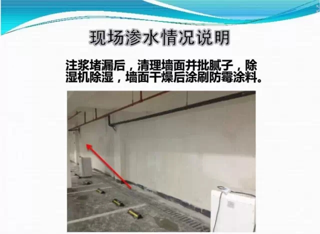 地下室渗漏水节点处理