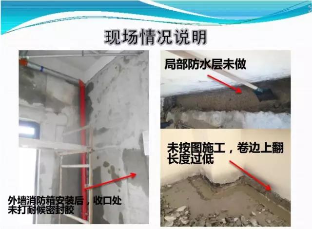 建筑防水层现场施工节点