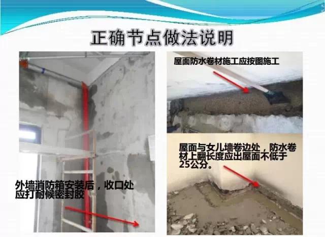 建筑防水层渗漏水节点处理