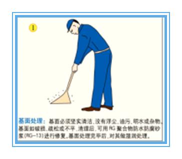 防水维修基层处理