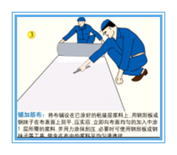 防水涂布层施工