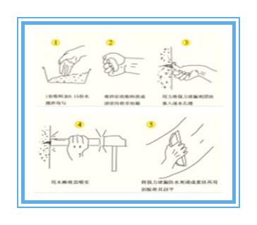 防水堵漏修补施工步骤图
