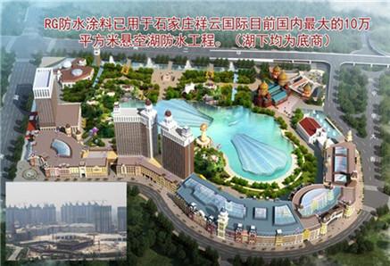 中核外墙防水涂料施工石家庄祥云国际悬空湖项目